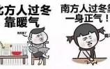 @乐虎国际手机版人,供暖将近,每户最高补3200元!最快本周就能点炉升温!