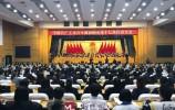共青团济南市第十七次代表大会开幕?