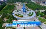 济南:奋进在国际化征途上 走在前列 扬起龙头