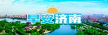 早安济南|首届中国济南华山论坛开启!