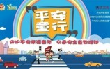 FM103.1乐虎国际手机版交通广播《平安童行》走进高新区黄金谷学校