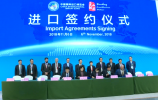 跨国公司选择山东新品发布会暨进口签约仪式在上海举行