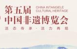 第五届中国非遗博览会