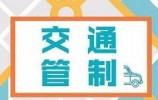 注意! 京臺高速這個路段明日起將單方向交通管制