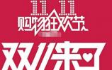 """""""雙11""""前民警提示:警惕新型冒充網商客服詐騙手法"""