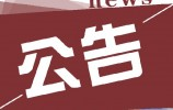 乐虎国际手机版市轨道交通票制票价听证会第二次公告发布