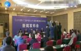 中国(山东)国际糖酒食品交易会将在济举行
