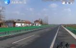 国道340与省道240绕城段改建工程  明年6月底通车