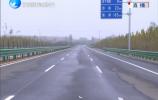 国道220线长清绕城段改建工程本月底通车