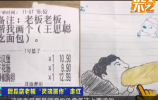"""【视频】太有才了!甜品店老板""""灵魂画作""""走红!"""