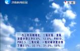 """我市10月""""蓝""""了27天  PM2.5浓度""""2+26""""城中最低"""