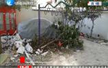 小区内垃圾成山 相关部门承诺尽快处理