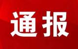 这是7起好通报!长清区平安街道党工委原书记被举报 省纪委通报澄清了
