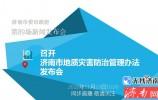 23日发布会预告:《济南市地质灾害防治管理办法》修改后有何变化?