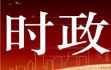 省委召开领导干部会议,通报中央关于处理陕西秦岭违建别墅问题的情况