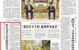 中青报:激励干部敢于担当、干事创业 山东为受不实举报的党员干部正名