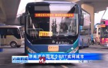"""济南成全国首个BRT成网城市 明年公交将推""""按季收费""""?"""