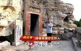 阿庆哥说济南|三归台遗址、黄石山、阁老府遗址... 东阿镇有这些你不知道的秘密