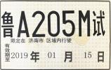 """""""鲁A205M试""""!中国重汽获自动驾驶路测牌照"""