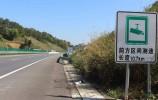山东发布道路测速取证工作规范 这些情况下超速可免罚