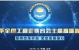 吉利、紅豆、新華聯、富力、新希望等知名品牌領航人齊聚濟南