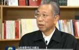 三大央媒专访刘家义:让民营经济政策能感知、有温度、见效果