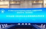 高端峰会的恳谈会上,刘永好等企业家们都说了啥?