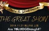 最新!D&G辱华,宣布取消上海大秀