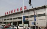 济南长途汽车总站执行冬季发车计划调整班次