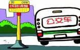 20日起,济南公交K27路K42路K76路临时调整运行路段