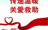 济南城乡低保标准首次实现统筹 2018社会救助取得积极成效