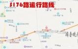 家住雪山片区的请注意 济南定制公交S176将开通
