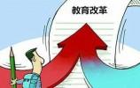 中共中央国务院发布学前教育深化改革意见 天价收费民办园面临价格调整