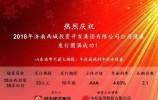 济南城市建设集团成功发行33亿元企业债券
