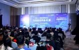 山东省2018人工智能高峰论坛举行