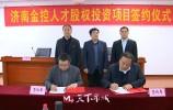 济南市举行人才专项资金股权投资项目签约活动