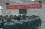 """为服刑人员带来帮扶!济南监狱开展""""弘扬宪法精神 走进司法行政""""社会开放日活动"""