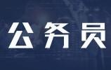 2019年度中央机关公开遴选和公开选调公务员公告