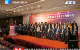香港济南同乡会成立大会  暨招商引资招才引智推介会在香港举行