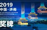 明年济南举办国际冬泳世界杯晋级赛!这样的奖牌设计,你满意不?