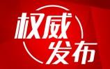 济南市审议通过行政审批服务局组建方案