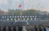 南京今日举行国家公祭仪式 全城默哀一分钟