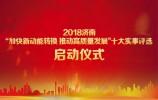"""2018济南""""加快新动能转换、推动高质量发展""""十大实事评选今天启动"""