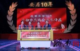 安居十年 拥抱明天《安居》栏目开播十周年暨济南电视产业资源推荐会正式启幕
