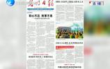 光明日报头版对济南12345热线进行专题报道