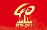 改革开放40周年感动山东人物和最具影响力事件名单公布!济南这些人和事上榜