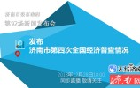 28日发布会直播预告:发布济南第四次全国经济普查情况