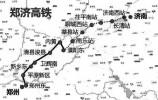 郑济高铁济南段正在进行风险评估!去郑州将仅需1小时