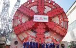 济南黄河隧道工程首台盾构机生产完成 顺利下线