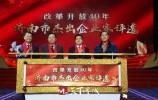 """""""四建集团杯""""改革开放40年济南杰出企业家评选开始了!欢迎社会各界推荐候选人"""